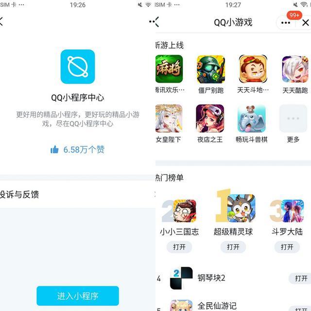 QQ上线小程序功能