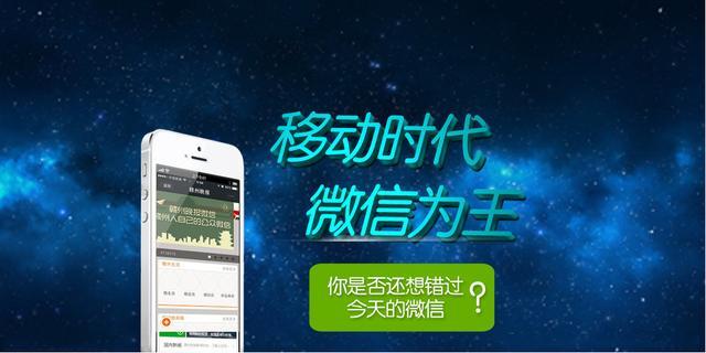 微信推广营销方案