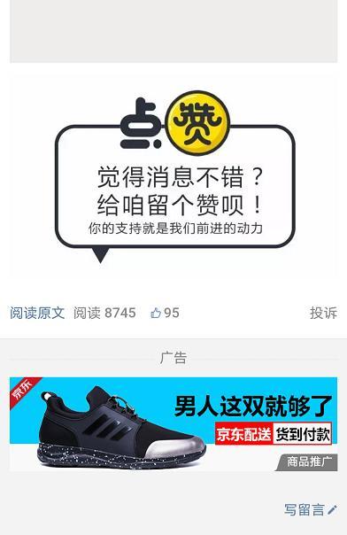 微信推广营销方式以及平台