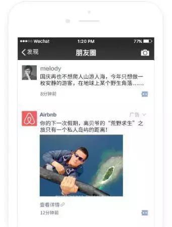 微信朋友圈广告投放流程+案例