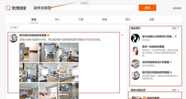 微博营销运营的推广引流方法