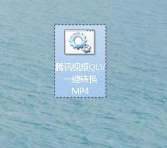 怎样将腾讯视频的一键转换MP4