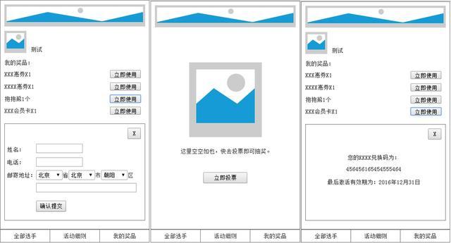 关于微信投票,设计产品前你想好了吗?
