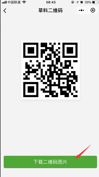 微信小程序二维码如何生成 告白套路教程分享给大家